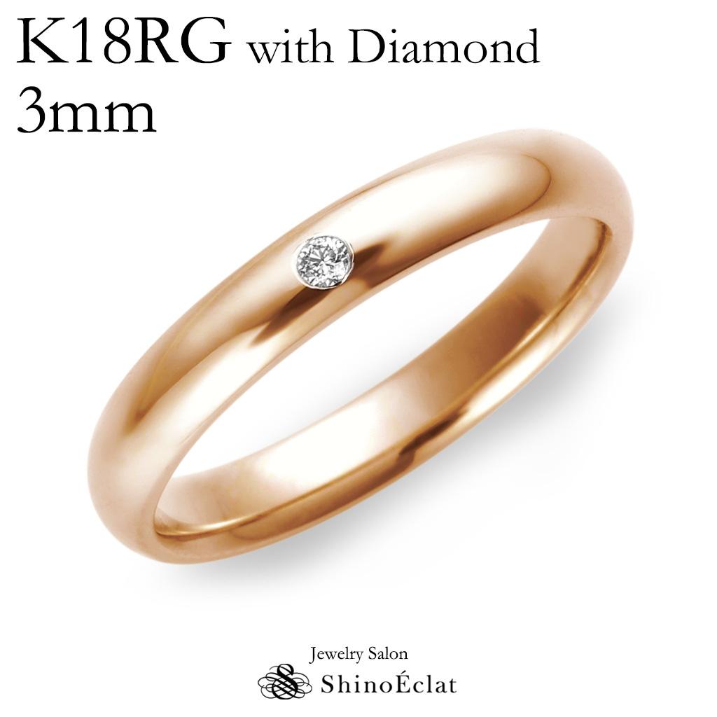 結婚指輪 マリッジリング K18RG(ローズゴールド) スタンダード・ダイヤモンド マリッジリング 3mm 鍛造 甲丸 刻印無料 ピンクゴールド ウェディング バンドリング 指輪 ring 結婚指輪 シンプル 単品 送料無料