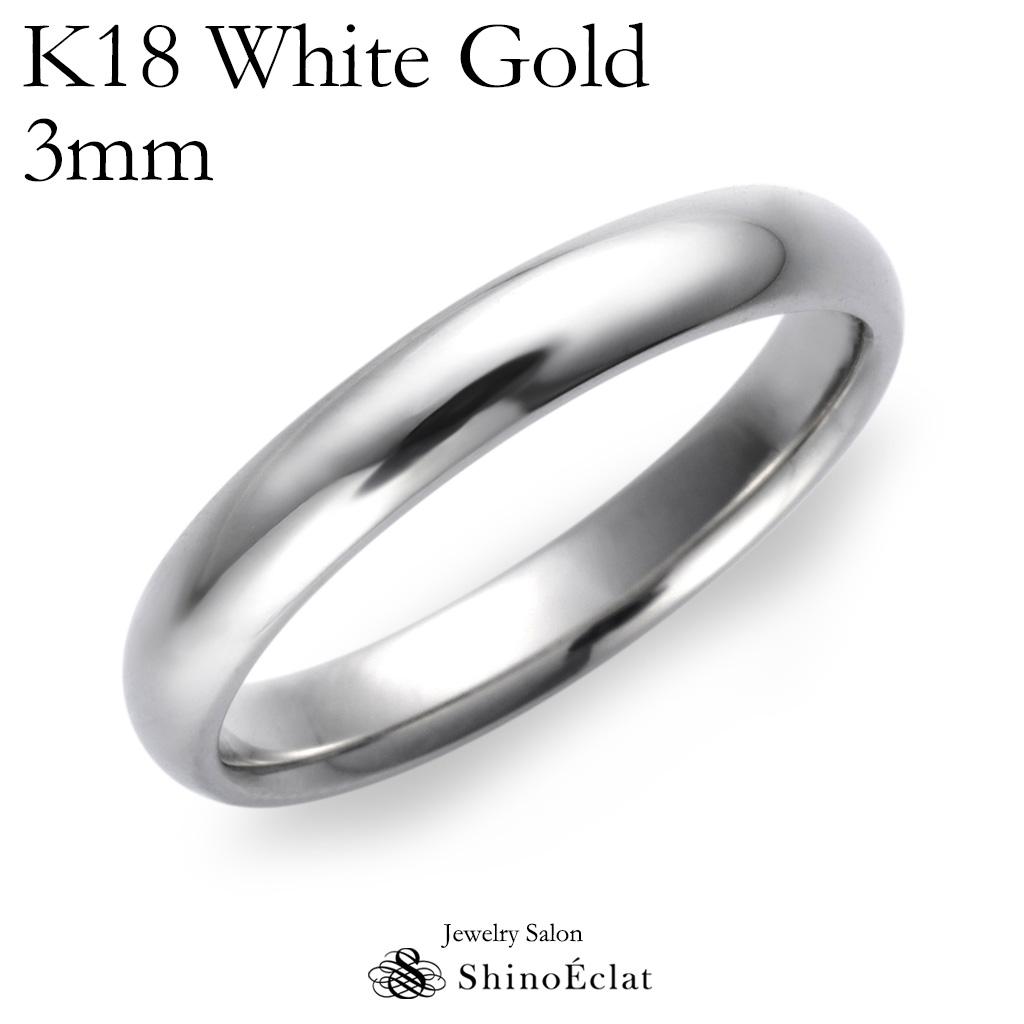 結婚指輪 K18WG(ホワイトゴールド) スタンダード・マリッジリング 3mm 鍛造 甲丸 刻印無料 white gold ウェディング バンドリング 指輪 ring シンプル 単品 送料無料