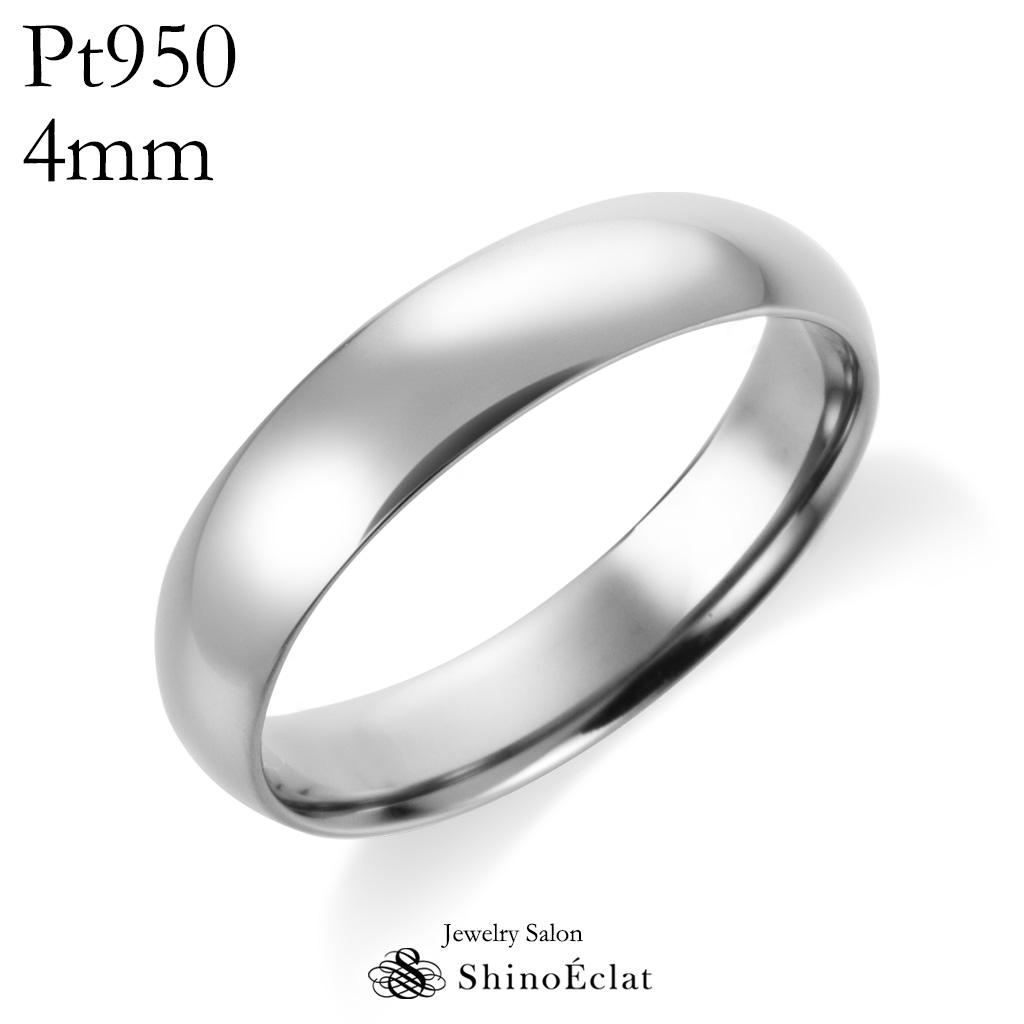 結婚指輪 プラチナ Pt950(鍛造) スタンダード・マリッジリング 4mm 鍛造 甲丸 幅広 太め 太い 刻印無料 platinumウェディング バンドリング 指輪 ring シンプル 単品 送料無料