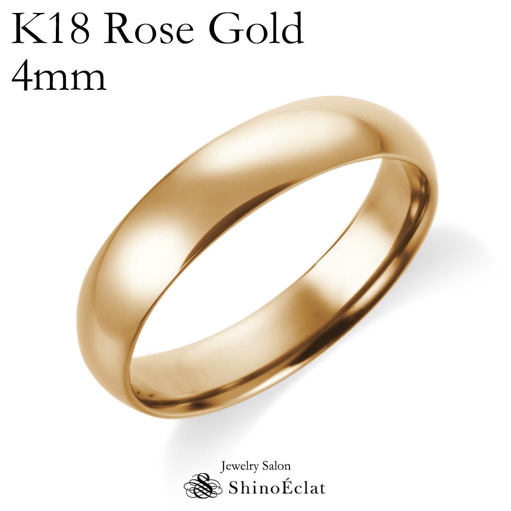 結婚指輪 K18RG(ローズゴールド) スタンダード・マリッジリング 4mm 鍛造 甲丸 刻印無料 ピンクゴールド pinkgold ウェディング バンドリング 指輪 ring シンプル 単品 送料無料