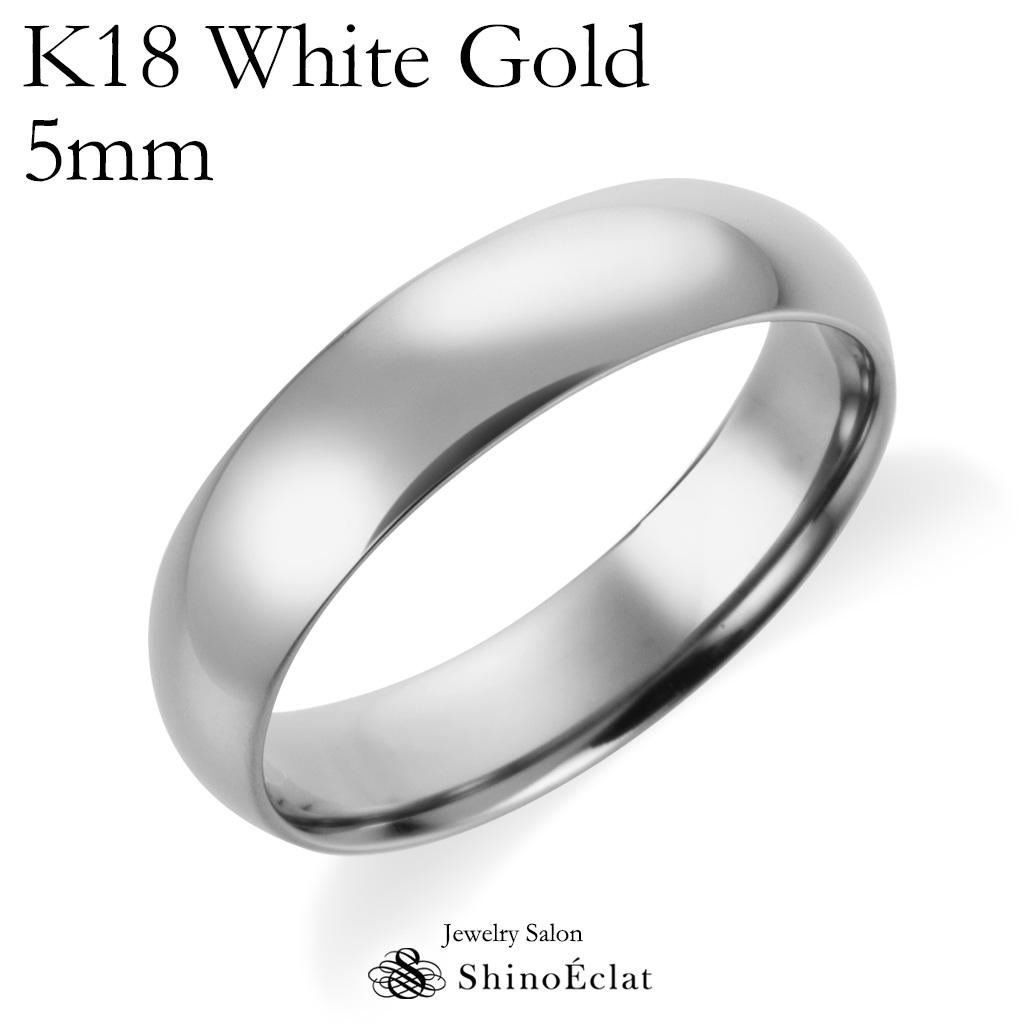 結婚指輪 K18WG(ホワイトゴールド) スタンダード・マリッジリング 5mm 鍛造 甲丸 幅広 太め 刻印無料 white gold ウェディング バンドリング 指輪 ring シンプル 単品 送料無料