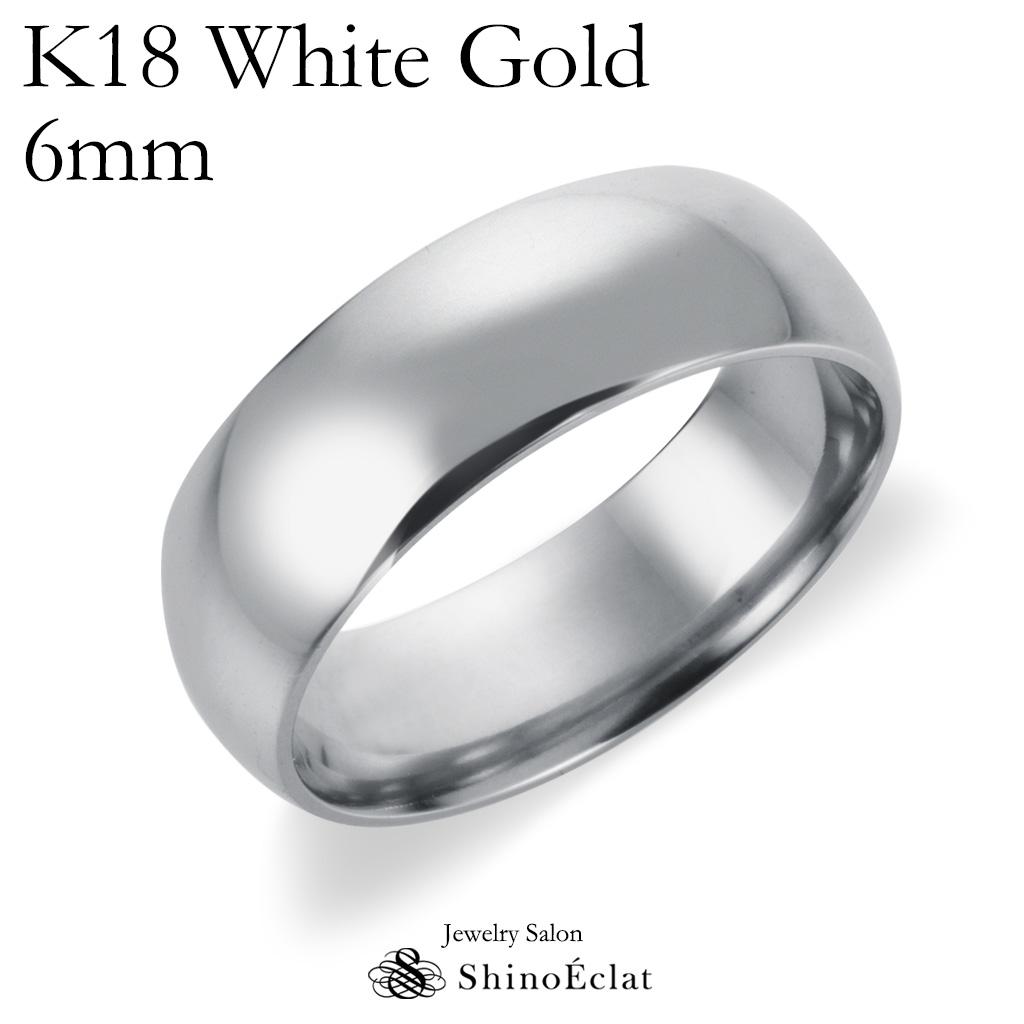 結婚指輪 K18 WG(ホワイトゴールド) スタンダード・マリッジリング 6mm 鍛造 甲丸 刻印無料 white gold ウェディング バンドリング 指輪 ring シンプル 単品 送料無料