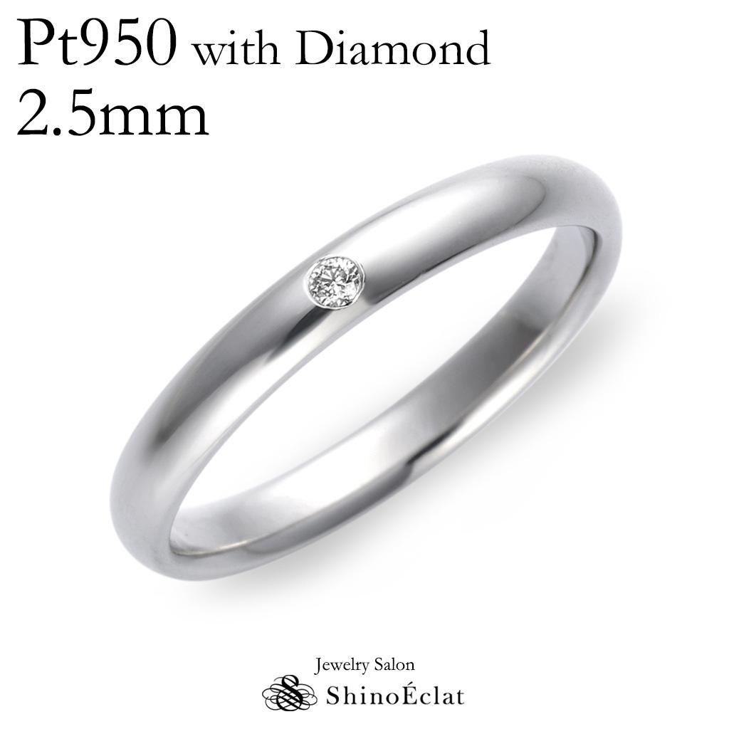 結婚指輪 プラチナ Pt950(鍛造) スタンダード・ダイヤモンド マリッジリング 2.5mm 鍛造 甲丸 刻印無料 platinum ウェディング バンドリング 指輪 ring 結婚指輪 シンプル 単品 送料無料