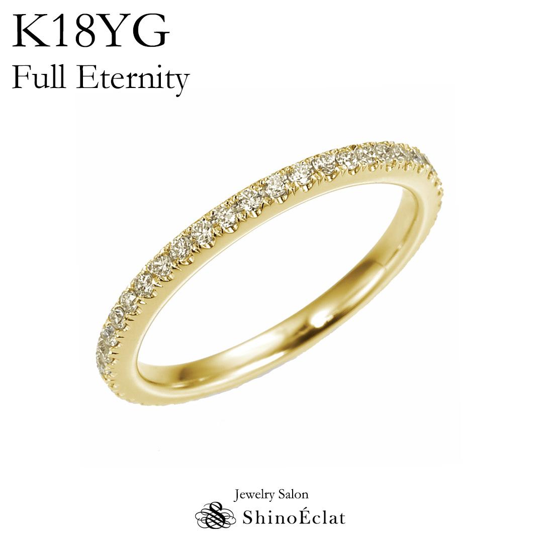 K18YG ダイヤモンド フルエタニティリング ダイヤ エタニティ リング 指輪 レディース ゴールド diamond ring ladies gold シンプル 華奢 重ねづけ 送料無料