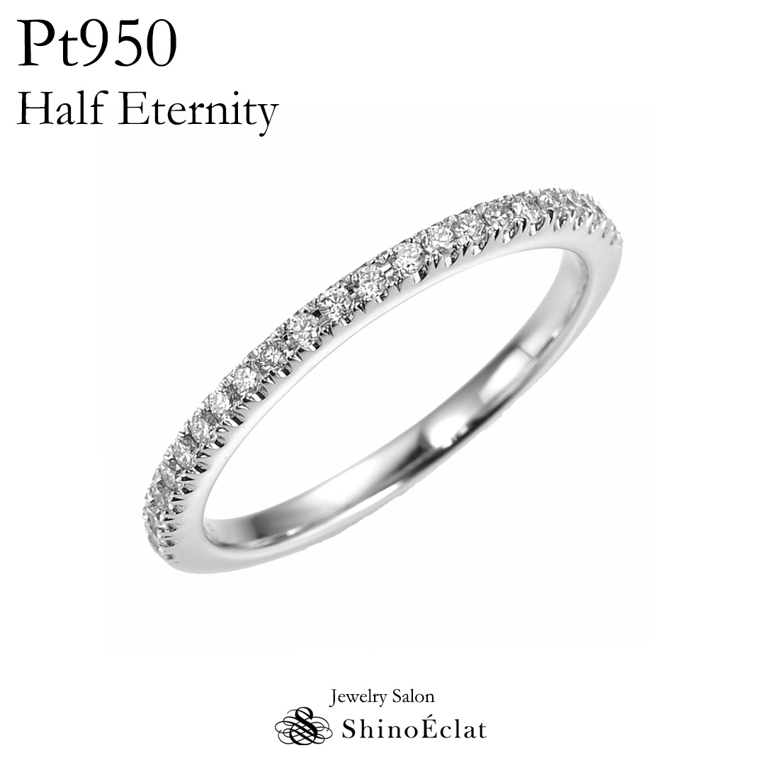 Pt950 プラチナ ダイヤモンド ハーフエタニティリング ダイヤ エタニティ リング 指輪 レディース platinum diamond ring ladies シンプル 華奢 重ねづけ 送料無料