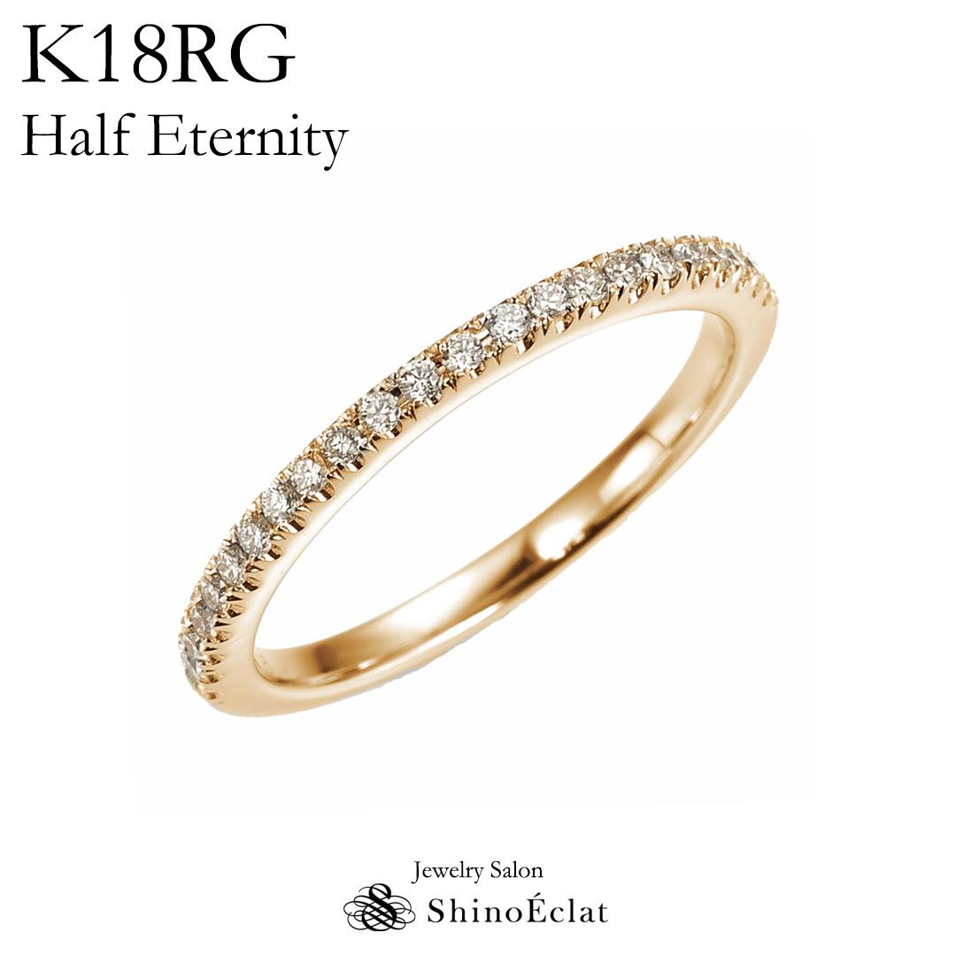 K18 RG(ローズゴールド)ダイヤモンド ハーフエタニティリング ダイヤ エタニティ リング 指輪 レディース diamond ring ladies ピンクゴールド シンプル 華奢 重ねづけ 送料無料