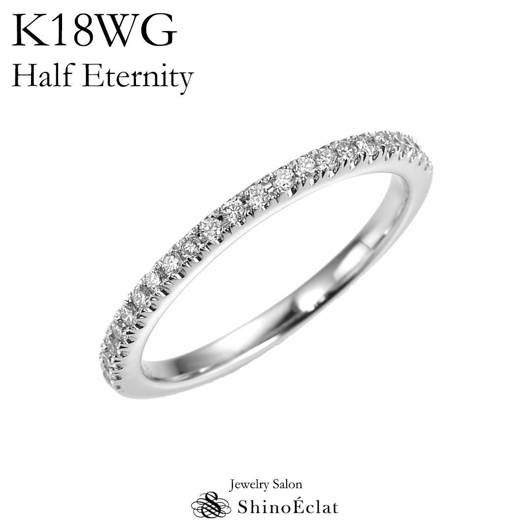 K18WG ダイヤモンド ハーフエタニティリング ダイヤ エタニティ リング 指輪 レディース diamond ring ladies ホワイトゴールド シンプル 華奢 重ねづけ 送料無料