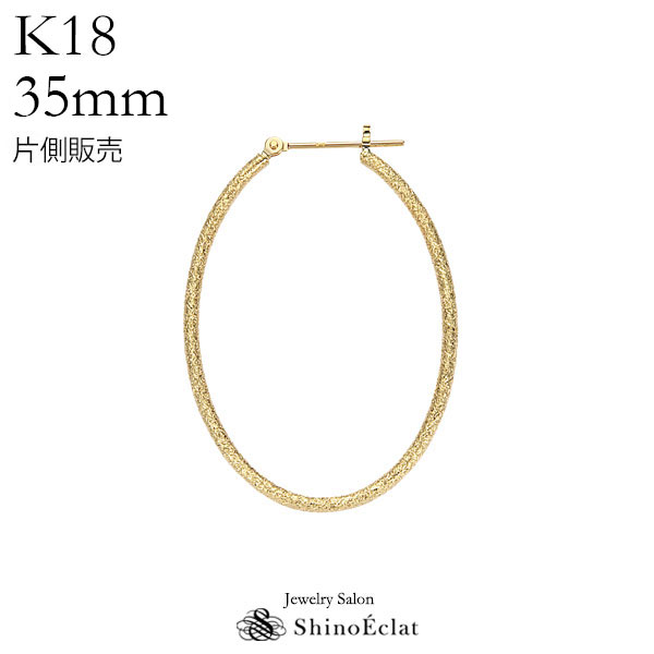 【片耳】K18 ゴールド フープピアス「オーバル」スターダスト仕上げ 片側のみ
