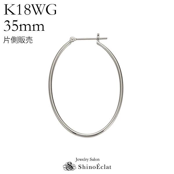 【片耳】K18WG ゴールド フープピアス「オーバル」鏡面仕上げ 片側のみ