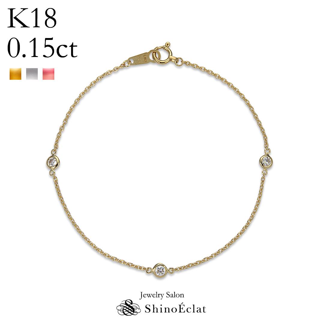 K18 3石 ダイヤモンド ステーション ブレスレット 0.15ct Petit Bezel(プティベゼル) 005 ブレスレット レディース 18k 18金 ゴールド diamond bracelet ladies gold 上品 シンプル おしゃれ 大人 可愛い かわいい