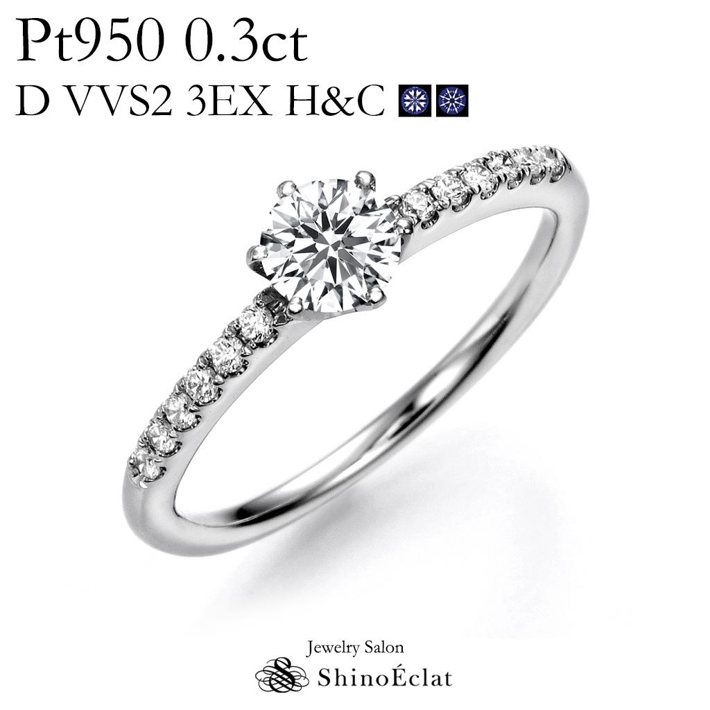 0.3ct D VVS2 3excellent(トリプルエクセレントカット), H&C 中央宝石研究所発行の鑑定書付プラチナ Pt950 サイドストーン ダイヤモンド・エンゲージリング