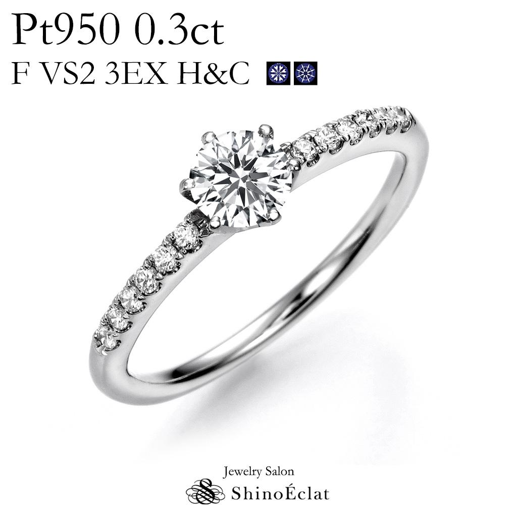 0.3ct F VS2 3excellent(トリプルエクセレントカット), H&C 中央宝石研究所発行の鑑定書付プラチナ Pt950 サイドストーン ダイヤモンド・エンゲージリング