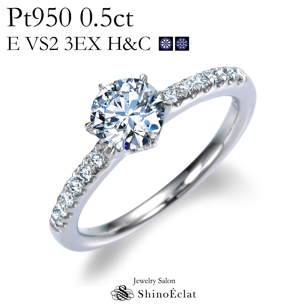 0.5ct E VS2 3excellent(トリプルエクセレントカット), H&C 中央宝石研究所発行の鑑定書付プラチナ Pt950 サイドストーン ダイヤモンド・エンゲージリング
