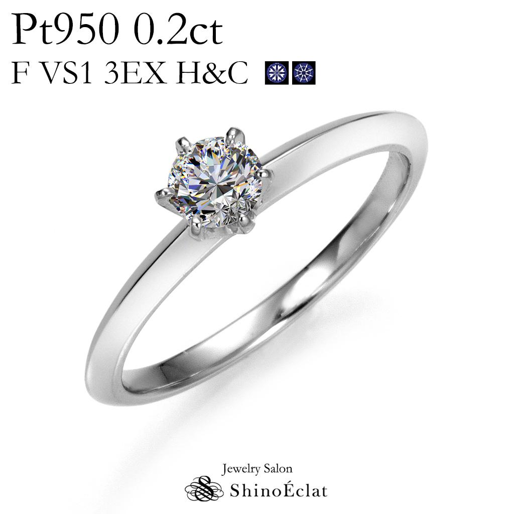 婚約指輪 プラチナ Pt950 一粒ダイヤモンド エンゲージリング0.2ct F VS1 3EX(トリプルエクセレントカット), H&C, 中央宝石研究所発行の鑑定書付