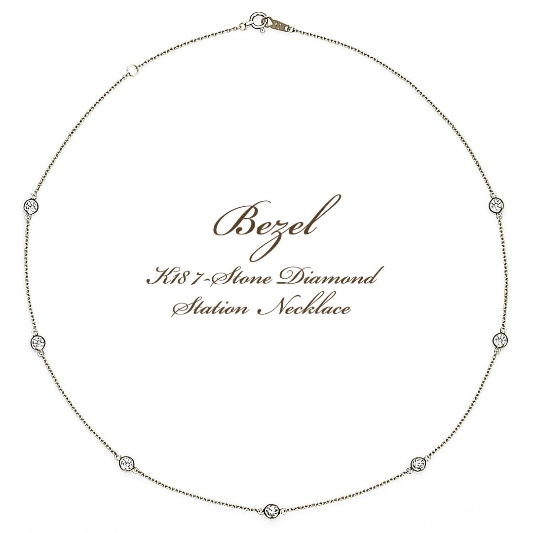 K18 7石ダイヤモンド ステーション ネックレス Bezel(ベゼル) 0.7ct ステーションネックレス ダイヤ 18金 18k ゴールド プレゼント 彼女