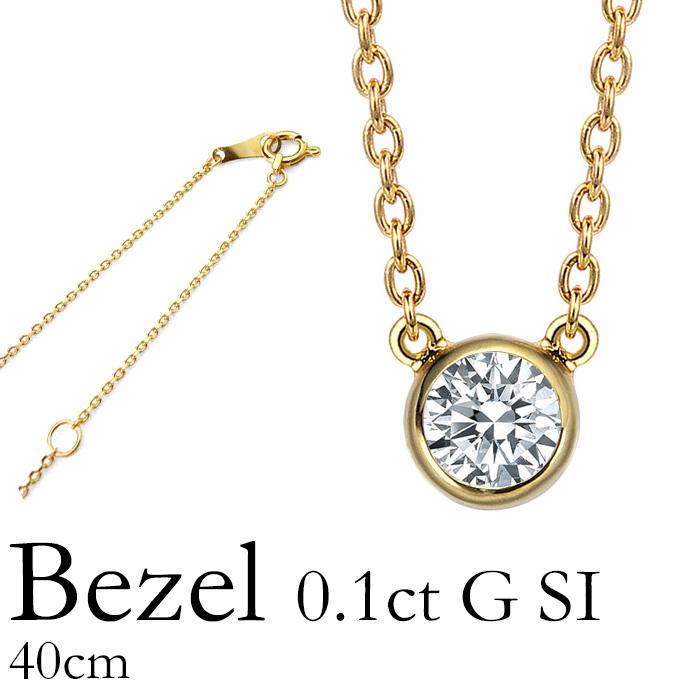 K18 一粒ダイヤモンド ネックレス ベゼル 0.1ct G SI 40cm 18k 18金 ゴールド 0.1カラット