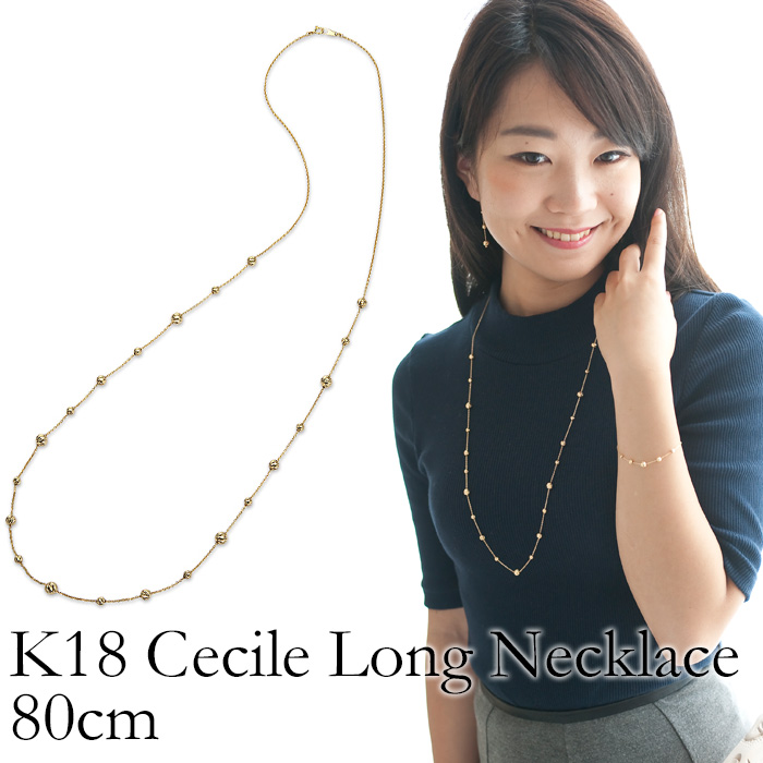 80cm K18 ロングネックレス Cecil (セシル) カットボールスライドネックレス 18k 18金 yg ゴールド ピンクゴールド ホワイトゴールド ネックレス