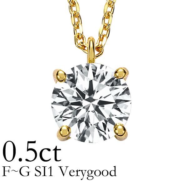 K18 ダイヤモンド ネックレス 0.5ct Enchante(アンシャンテ) 一粒 結婚記念日 女性用 レディース K18yg 18金 18k ゴールド 送料無料