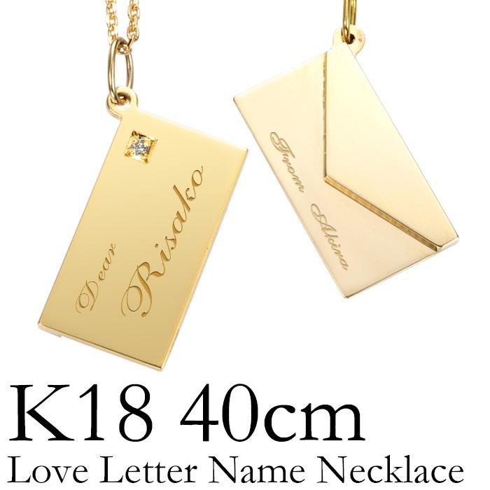 ネームネックレス 「ラブレター」40cmK18 ギフト 一粒ダイヤ ネックレス ペアネックレス ネーム ネックレス ダイヤモンド ネックレス 一粒 18金 ゴールド