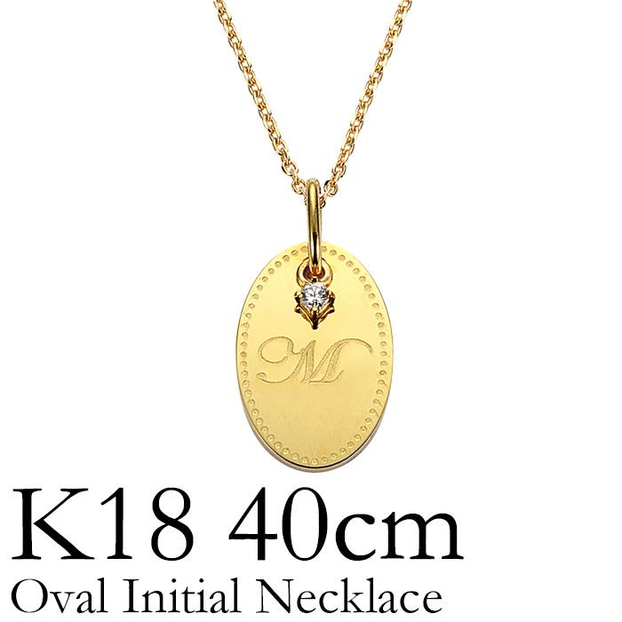 K18 イニシャル ネックレス 「オーバル」 k18 18金 ゴールド 名入れ【代金引換不可】