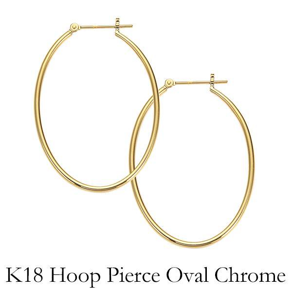 K18 フープピアス オーバル 鏡面仕上げ女性用 ピアス レディース K18 18金 ゴールド フープ hoop pierce ladies gold