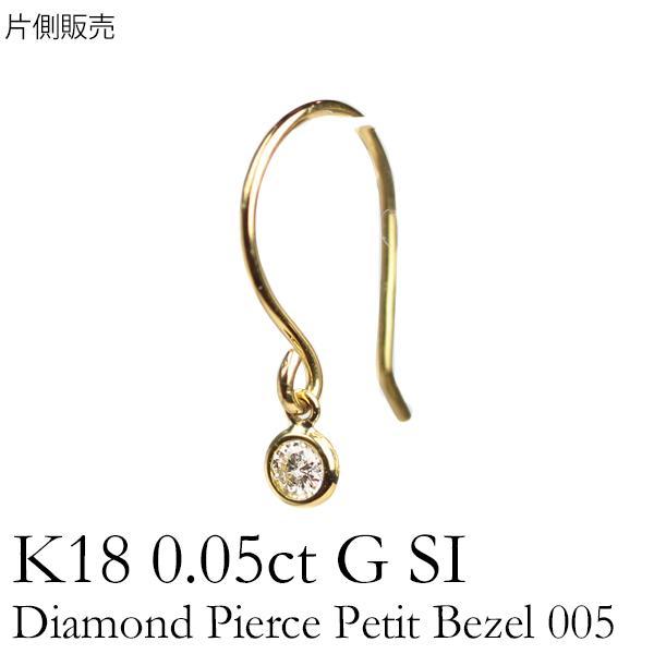 """【片耳】K18 ダイヤモンド フックピアス""""Petit Bezel(プティ ベゼル)005""""片側のみ"""