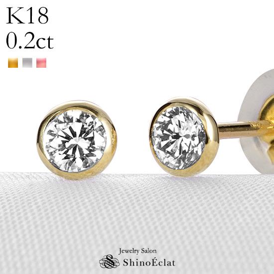 K18 ダイヤモンド ピアス 一粒 Bezel(ベゼル) 0.2ct G SI GOOD以上 イエローゴールド ホワイトゴールド ピンクゴールド 覆輪 一粒ダイヤ ピアス 0.1カラット×2 diamond pierce gold 18k 18金 人気 おすすめ シンプル レディース 送料無料