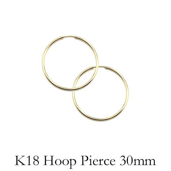 フープピアス 18k アンフィニ 1.5mm × 30mm 小ぶり 18k 送料無料 プレゼント 彼女 女性用 レディス ピアス レディース 18金 ゴールド