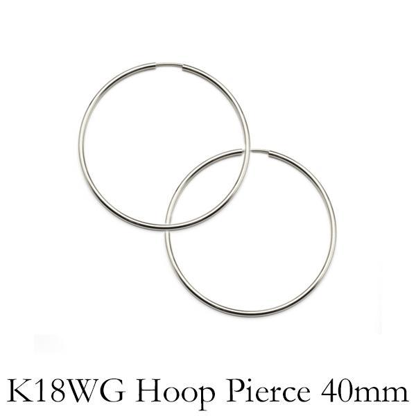 フープピアス K18 WG Infini(アンフィニ) 1.5mm × 40mm 結婚記念日 プレゼント 彼女 女性用 レディス ピアス レディース 18k