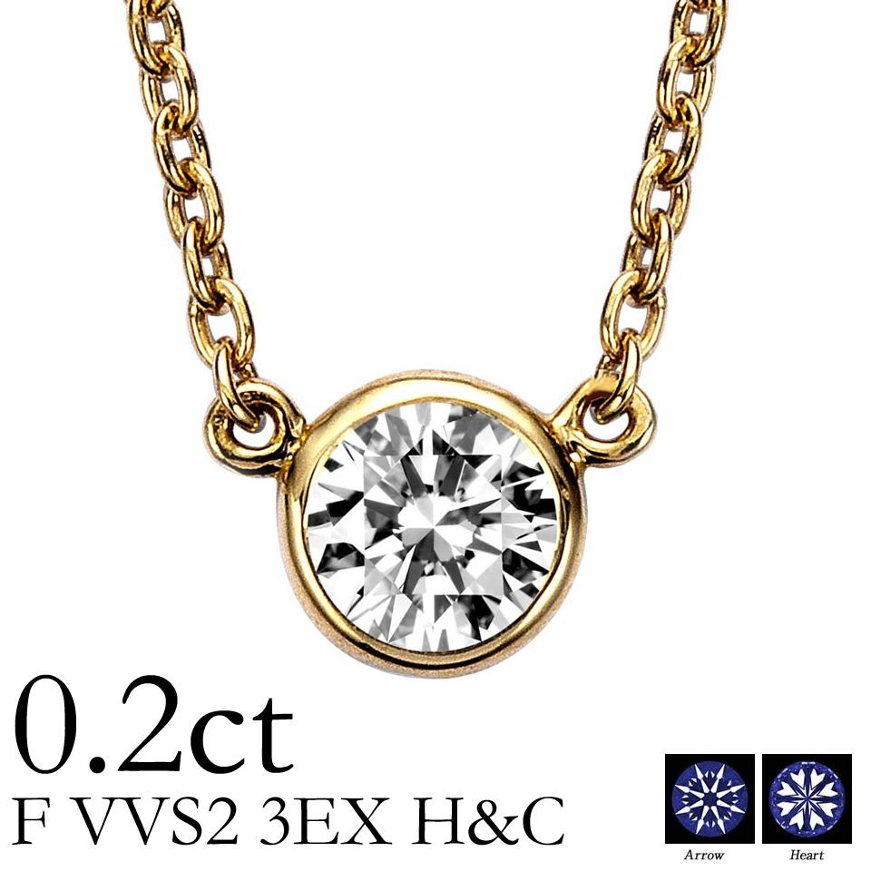 """K18 ダイヤモンド ネックレス 一粒 """"Bezel(ベゼル)"""" 0.2ct F VVS2 3EX H&C 鑑定書付 0.2カラット"""