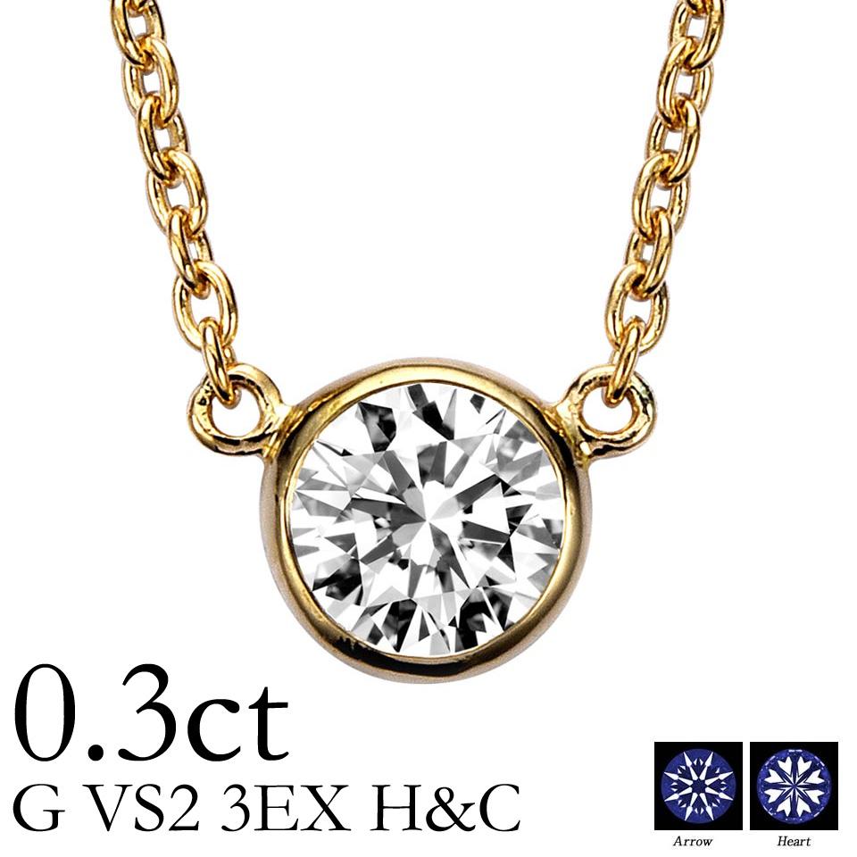 """K18 ダイヤモンド ネックレス 一粒 """"Bezel(ベゼル)"""" 0.3ct G VS2 3EX H&C 鑑定書付 0.3カラット"""