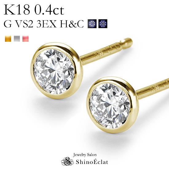 K18 ダイヤモンド ピアス 一粒 Bezel(ベゼル) 0.4ct G VS2 3EX H&C 中央宝石研究所 ソーティングメモ付 一粒ダイヤ ピアス レディース 0.2カラット×2 diamond pierce gold 18k 18金 人気