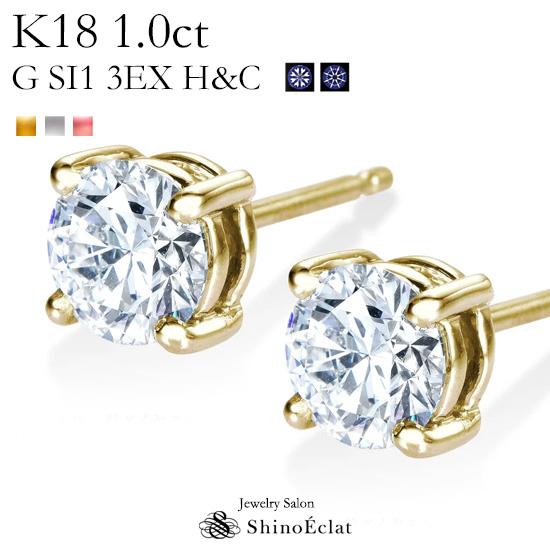 K18 ダイヤモンド ピアス 一粒 Enchante(アンシャンテ) 1カラット G SI1 3EX H&C 中央宝石研究所 ソーティングメモ付 一粒ダイヤ ピアス 0.5カラット×2 diamond pierce gold 18k 18金 人気 おすすめ 送料無料