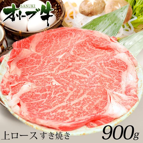オリーブ牛上ロースすき焼き900g(送料無料)