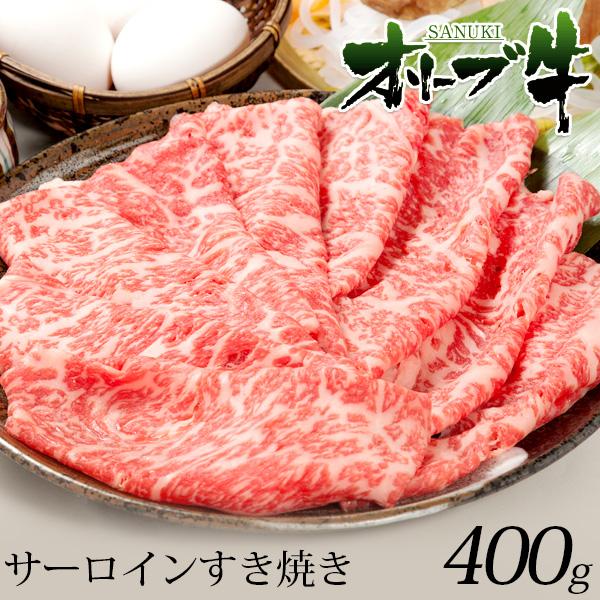 オリーブ牛サーロインすき焼き400g