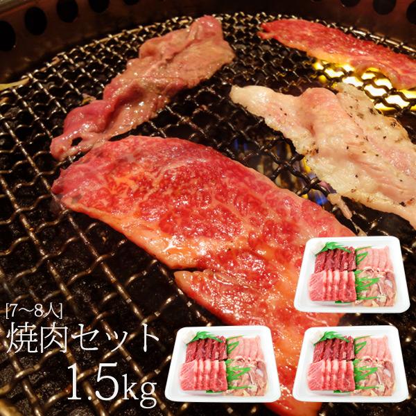 バーベキュー焼肉セット1.5kg