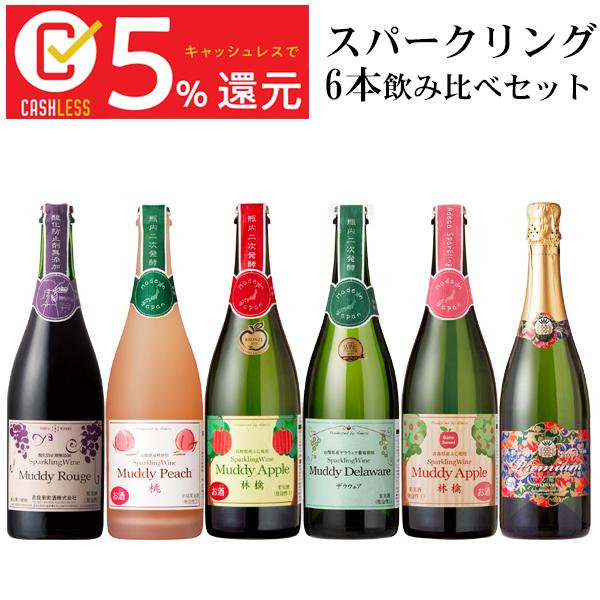 スパークリングワイン飲み比べセット 750ml×6本セット果実酒 日本ワイン 国産ワイン まとめ買い 宴会 パーティー ストック 海外へのお土産 父の日ギフト キャッシュレス5%還元対象