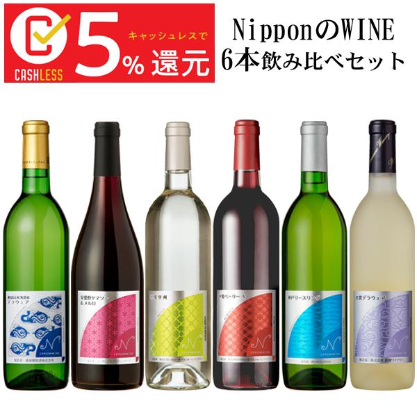NipponのWINE飲み比べセット 6本セット 750ml×3本 720ml×3本果実酒 日本ワイン 国産ワイン まとめ買い 宴会 パーティー ストック 海外へのお土産 父の日ギフト キャッシュレス5%還元対象