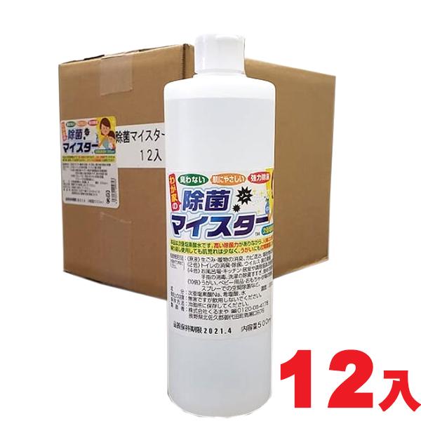 送料無料 除菌マイスター500ml×12本次亜塩素酸水200ppm 用途に合わせて薄めるタイプ
