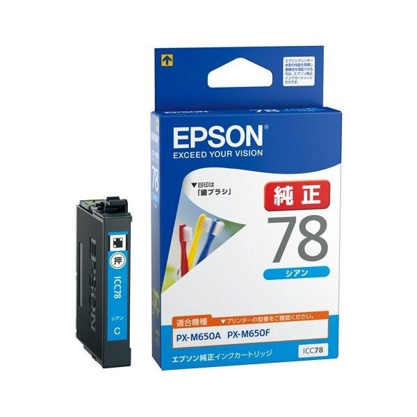 エプソン用 ギフト 毎日激安特売で 営業中です インクジェットプリンタ用インクカートリッジ エプソン インクカートリッジ ICC78 シアン