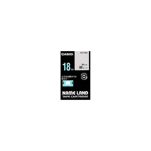 ファイルや分別廃棄にスタンダードテープ カシオ計算機 ラベルテープ XR-18SR 18mm 代引き不可 銀に黒文字 買取