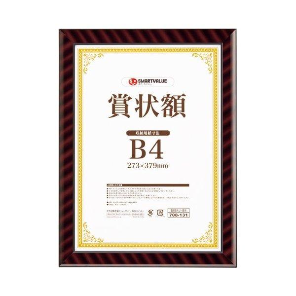 オーソドックスな金ラックタイプの賞状額 スマートバリュー 賞状額 金ラック B684J-B4-10 B4 10枚 開店祝い 超特価