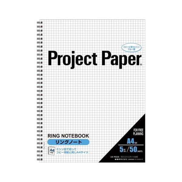 オキナ プロジェクトリングノート バーゲンセール PNA4S 驚きの価格が実現