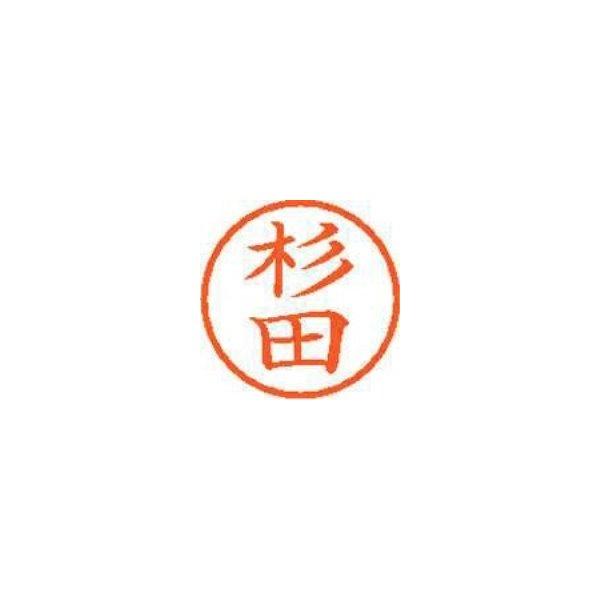 送料無料 シヤチハタ 印鑑 期間限定送料無料 ネーム印 ネーム6 J 発売モデル SP ポイント消化 既製 XL-61321杉田