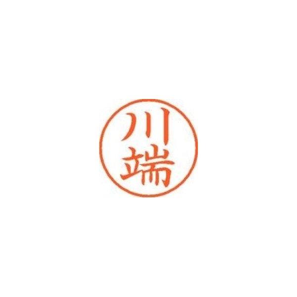 送料無料 シヤチハタ 印鑑 ネーム印 ネーム9 ポイント消化 海外並行輸入正規品 SP 正規逆輸入品 J 既製 XL-90830川端