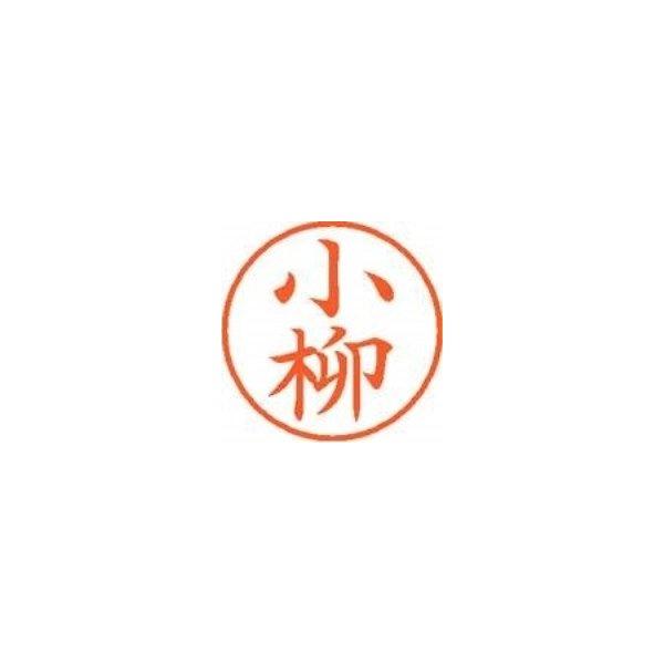 デポー 送料無料 シヤチハタ 印鑑 ネーム印 ネーム9 ポイント消化 スーパーSALE セール期間限定 XL-91079小柳 SP J 既製