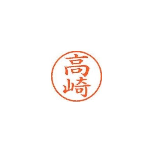 送料無料 シヤチハタ 印鑑 ネーム印 ネーム9 SP ポイント消化 XL-91365高崎 内祝い 激安超特価 既製 J