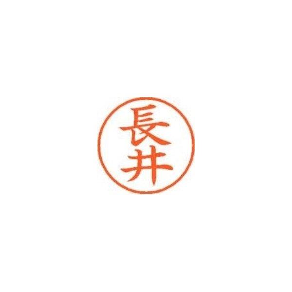 送料無料 与え シヤチハタ 印鑑 ネーム印 ネーム9 再入荷 予約販売 J SP 既製 XL-91544長井 ポイント消化