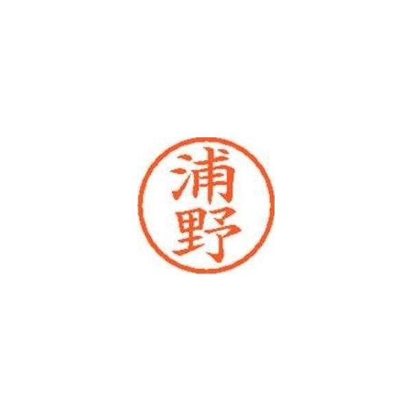 送料無料 セール特価 シヤチハタ 印鑑 ネーム印 ネーム6 XL-60407浦野 ポイント消化 SP 引き出物 J 既製