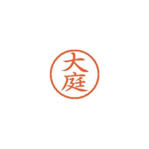 送料無料 シヤチハタ 印鑑 ネーム印 ネーム6 既製 ポイント消化 XL-60510大庭 J SP 激安通販ショッピング 激安卸販売新品